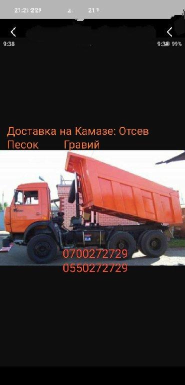 такси транспортные услуги перевозки в Кыргызстан: Услуги Камаз: песок, отсев, гравий от 15 тон. Услуги Камаза: с