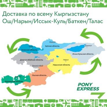 Наша компания предлагает курьерские в Бишкек