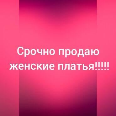 Платья - Кыргызстан: Листай!!!