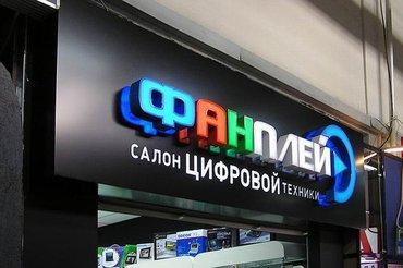 НАРУЖНАЯ РЕКЛАМА В БИШКЕКЕ:: в Бишкек