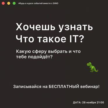 штатив тренога для телефона в Кыргызстан: Не шаришь что такое #IT и не понимаешь как люди зарабатывают в интерне