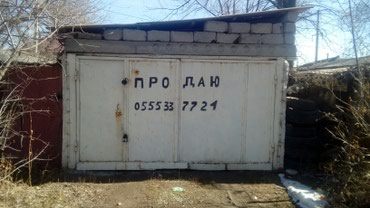 Продаю ГАРАЖ ж/б 4×7 Тунгу2 по Ауэзова в Бишкек