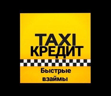 "Такси пятерочка - Кыргызстан: ""Такси кредит""  Срочно"