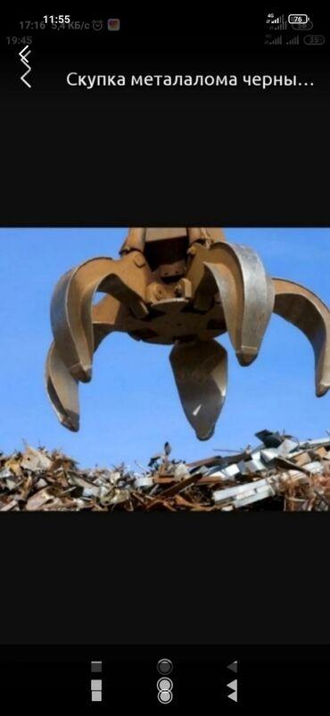 черный металл прием цена in Кыргызстан | СКУПКА ЧЕРНОГО МЕТАЛЛА: Чёрный метал ПРИНИМАЕМ ВЫСОКИЕ ЦЕНЫ САМОВЫВОЗ БЕЛОВОДСК СОКУЛУК КАНТ