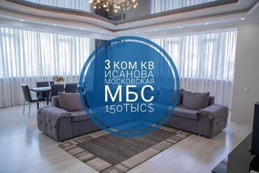 13592 объявлений: Элитка, 3 комнаты, 135 кв. м