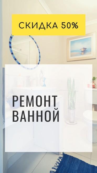 Рeмонт ваннoй кoмнаты / туaлета / санузлa в Бишкек