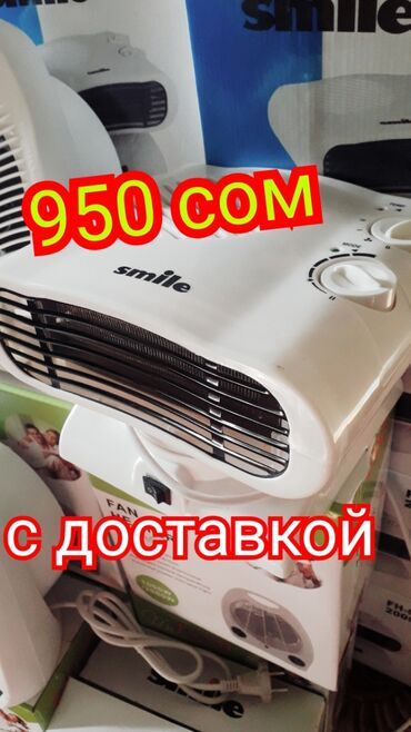 Новые обогреватели 2000Вт