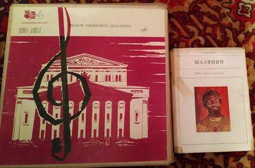 виниловые пластинки в Кыргызстан: Продаю собрание виниловых пластинок Ф. И. Шаляпина (8штук) и книгу Ша