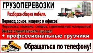 Грузоперевозка: Переезд квартир и офисов! Услуги Профессиональных Груз в Бишкек