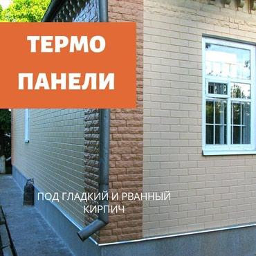 Фасадные термопанели в Бишкек