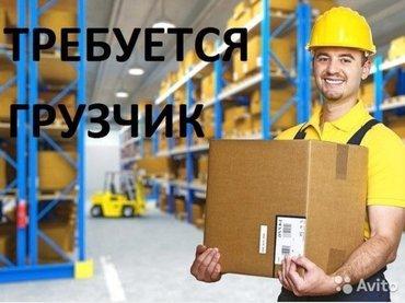 требуется грузчики в склад. можно без опыта работы мы сами бесплатно о в Бишкек