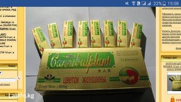 Травяной состав! Жидкость для возбуждения женщин в Бишкек