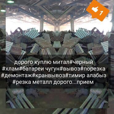 утеря гос номера бишкек в Кыргызстан: Черный металл темир тезекПрием металла по договорной цене любой