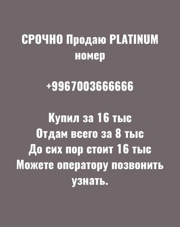 сварка бу в Кыргызстан: Продаю platinum number  порадуй себя или близких.  Отлично подойдёт дл