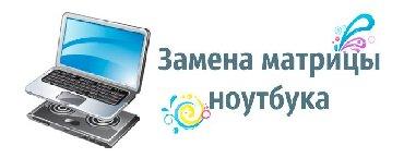 Замена матрица и другие запчасти от ноутбука и Пк Установка бесплатно
