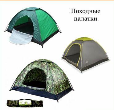 Походные палаткиПалатка походная классическая на 3-4 человека -