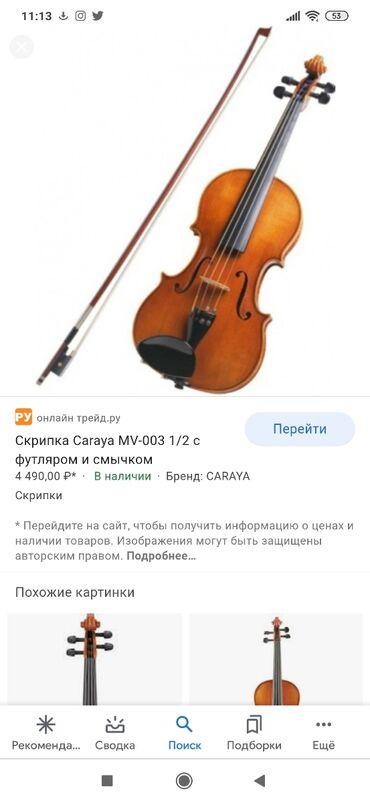 Скрипки - Кыргызстан: Продаю скрипку для детей восьмушка и четвертная