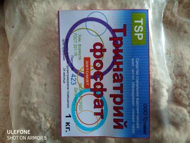 Бытовая химия, хозтовары - Кыргызстан: Тринатрий фосфат. Россия. Фасовки 1 кг. Есть мешками по 35 кг