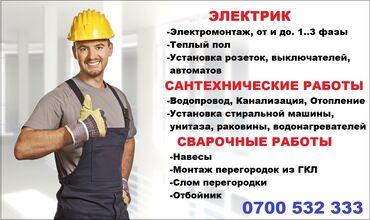 мир розеток бишкек в Кыргызстан: Электрик-Электромонтаж, от и до. 1. 3 фазы-Теплый пол-Установка