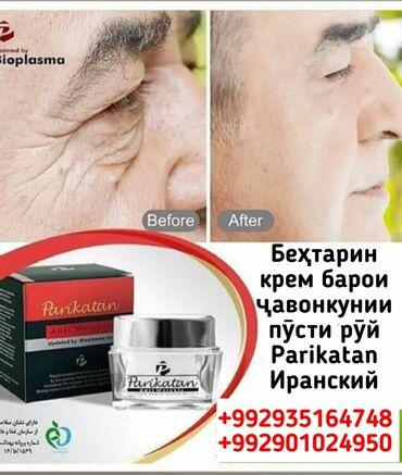 Косметика - Женские - Душанбе: Омолаживающий крем Parikatan Neww !!! Новинка !!!!Этот крем изготовлен