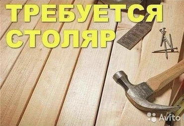 плоттер бишкек in Кыргызстан   БАССЕЙНЫ: Плотник, мебельщик. С опытом. Полный рабочий день