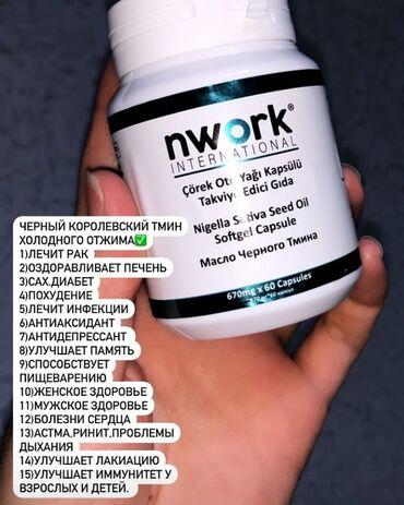 nwork черный тмин цена in Кыргызстан | ВИТАМИНЫ И БАД: Укрепляем иммунитет вместе с королевским тмином! 100% натуральный сост