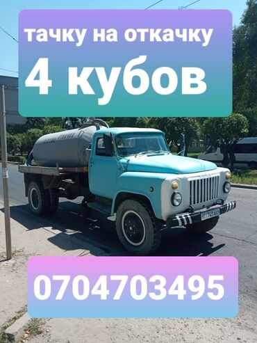 15558 объявлений: Услуги ассенизатора в Бишкеке!  Работаем быстро и качественно!    #О