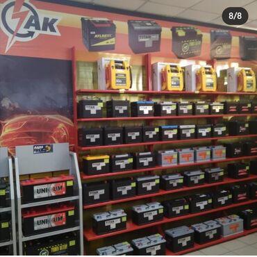 авто продажа кыргызстан in Кыргызстан | АВТОЗАПЧАСТИ: ДОСТАВКА аккумулятора бесплатно,в черте города!!!!!Предоставляем Вам