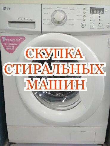 Фронтальная Автоматическая Стиральная Машина