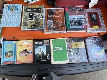 массажное кресло бишкек цена в Кыргызстан: Продаю учебники, цены разные
