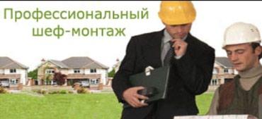 Подбор оборудования, консультации по в Бишкек