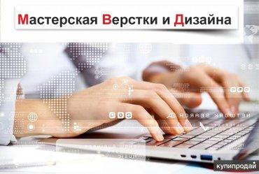 В частную типографию нужен срочно верстальщик с опытом работы не в Бишкек