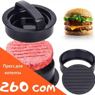 гриль заказ доставка в Кыргызстан: Пресс для приготовления гамбургеров, инструмент 3 в 1 для