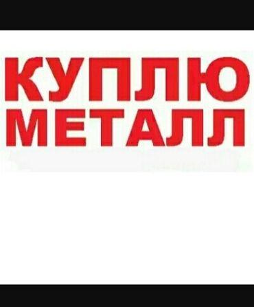 овощерезка бишкек in Кыргызстан | БАШКА ҮЙ ДЕКОРУ: Куплю куплю металл металл самовывоз самовывоз