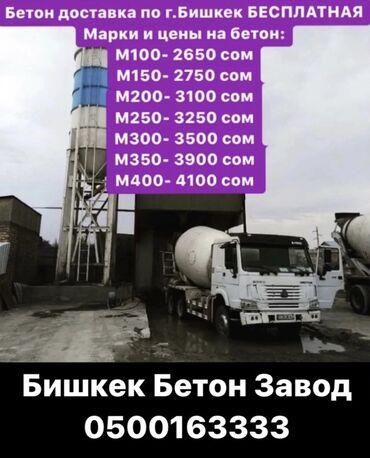 сгу федерал 400 ватт в Кыргызстан: Бетон доставка по г.Бишкек бесплатная осоо «бишкек бетонный