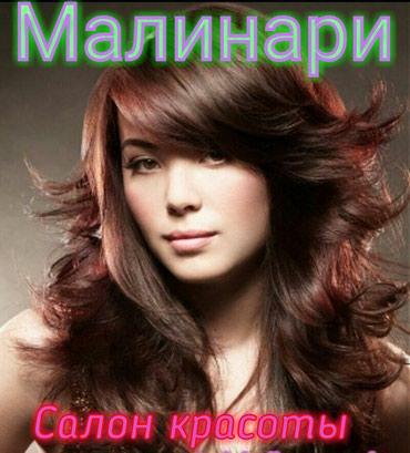 САЛОН КРАСОТЫ!по приемлемым в Бишкек