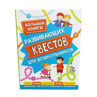 Книга на развитие ребенка.Хотите подготовить ребенка к трудностям в