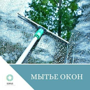Мытье окон профессионально! в Бишкек