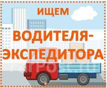 стиральная машина с баком для воды in Кыргызстан | АКСЕССУАРЫ ДЛЯ АВТО: Требуються водитель-экспедитор с личным авто  з/п+гсм+обед