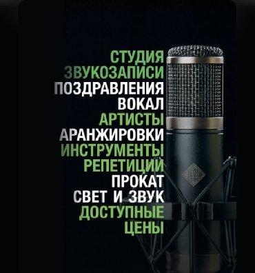 перетяжка потолка авто цена in Кыргызстан | ТЮНИНГ: Студия звукозаписи приглашает всех желающих петь. Вы хотите записать п