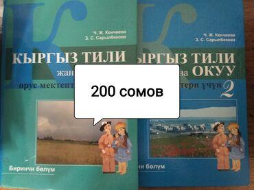 Спорт и хобби - Орто-Сай: Учебники 2-4 классы. Цены указаны на фото