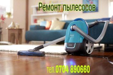 Чан соргуч ремонт пылесосов в Бишкек