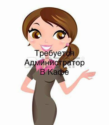 В кафе требуется опытный в Бишкек