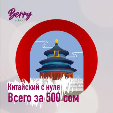 Китайский по супер ценеОсвой новый язык выгодно и сидя дома! ONLINE