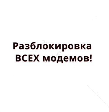 Разблокировка на раздачу вай фай! в Бишкек