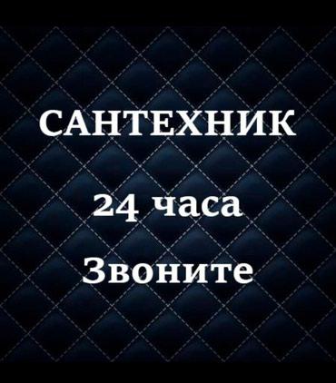 сантехник профмастер в Кыргызстан: Сантехник 24/7Опытный сантехник Чистка канализации квартиры офисы