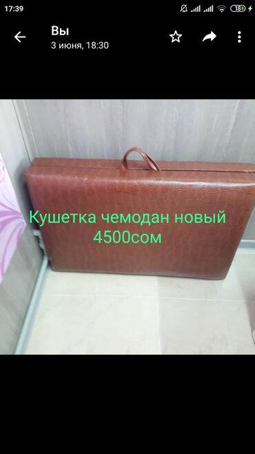 Новый кушетка чемодан