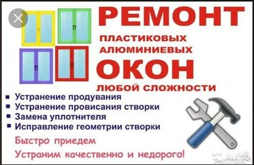 Ремонт пластиковых и алюминиевых в Бишкек