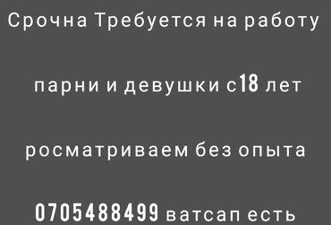 таблетки для роста в бишкеке in Кыргызстан   ПЛАТЬЯ: Продавец-консультант. С опытом. 5/2