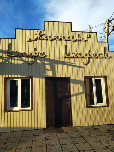 сдаю фаст фуд в Кыргызстан: Сдается кафе в аренду на долгий срок,ьез оборудования,есть 6 столов и